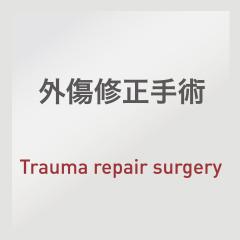 外傷修正手術:Trauma repair surgery