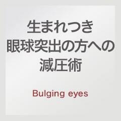 生まれつき眼球突出の方への減圧術:bulging eyes